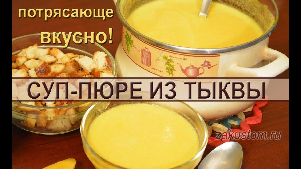 суп-пюре из тыквы рецепты быстро и вкусно пошаговый рецепт