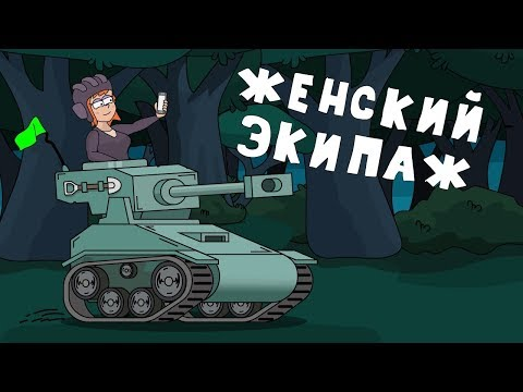 Женский экипаж Мультики про танки