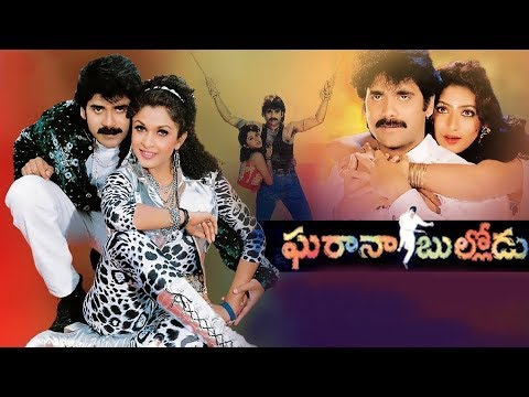 Nagarjuna Telugu Super Hit Movie | Telugu Online Movies | Silver Screen Movies