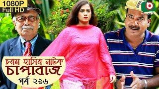 কমেডি নাটক - চাপাবাজ New Comedy Natok Chapabaj EP 296 | Hasan Jahangir & Anny - Bangla Drama Serial