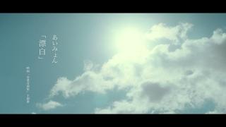 あいみょん - 新曲「漂白」のMV(Short Ver)を公開 映画『恋愛奇譚集』主題歌 thm Music info Clip