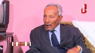 JOSSY IN THE HOUSE SHOW GENA SPECIAL PROGRAM, INTERVIEW WITH ARTIST GIRMA BISERAT