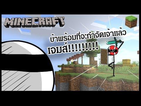 JzBoy Play - หนูแค่อยากลองเล่น Minecraft MiniGame