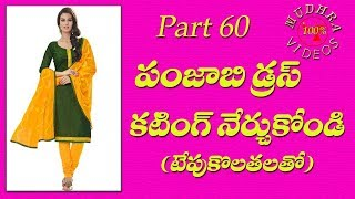 Punjabi dress cutting for beginners in Telugu # DIY # part 60