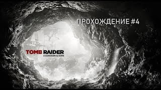 Rise of the Tomb Raider Stream #4