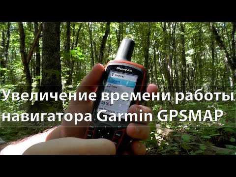 📱 УВЕЛИЧЕНИЕ времени работы навигатора Garmin GPSMAP