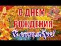 С Днем рождения в октябре Красивое видео поздравление замечательная видео открытка mp3