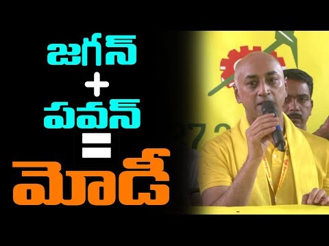 Galla Jayadev Comments On Pawan Kalyan | Galla Jayadev Press Meet Over Jagan & Modi | indiontvnews