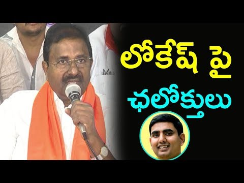 Nara Lokesh Is an Icon For Corruption Says BJP | MLC Somu Veerraju Remembers NT Rama Rao Politics