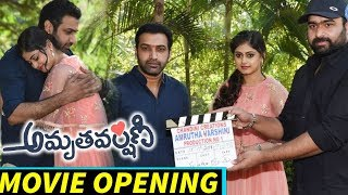 Amrutha Varshini Movie Opening | Taraka Ratna | Nara Rohit | Megha Sri