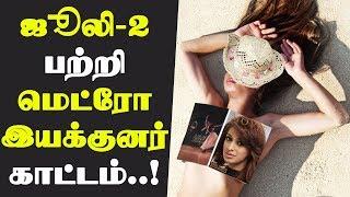 ஜூலி-2 பற்றி மெட்ரோ இயக்குனர் காட்டம்...!
