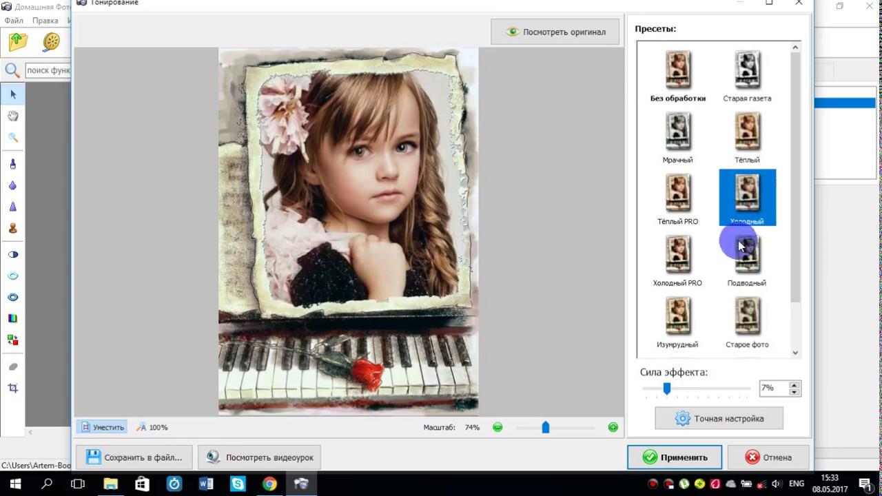 Как сделать из фотографии открытку в фотошопе