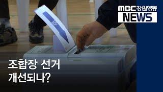 R)조합장 선거운동 개선될까?