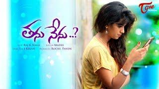 Thanu Nenu | Telugu Short Film 2017 | By S Kiran Kumar