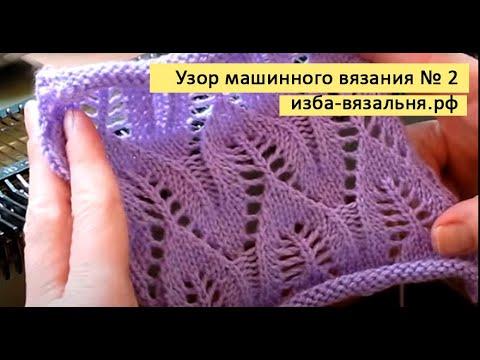 Уроки машинного вязания - видео