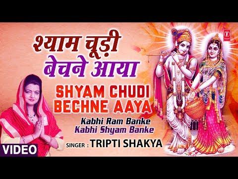 Shyam Choodi Bechne Manihari Ka BheshTripti Shaqya Full Song...