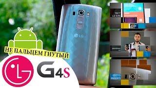 LG G4S - не пальцем гнутый смартфон за пол цены G4