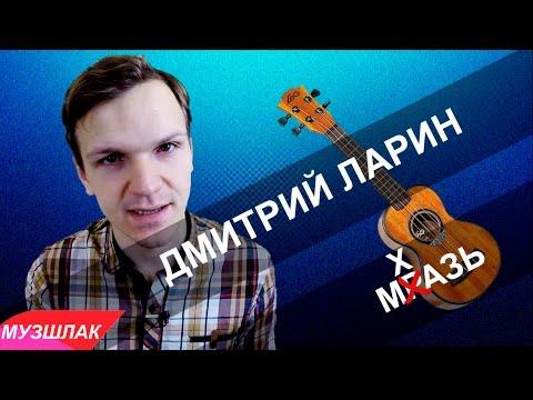 ДМИТРИЙ ЛАРИН НАЗЫВАЕТ ВСЕХ МРАЗЯМИ | МУЗШЛАК #1