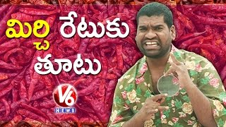 Bithiri Sathi On Mirchi Price | Govt Announces Rs 5000 Minimum Support Price | Teenmaar News