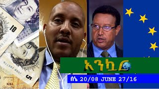 Ankuar - Ethiopian Daily News Digest | June 27, 2016