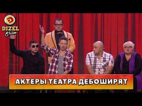 Похмелье у актёров театра | Дизель Шоу