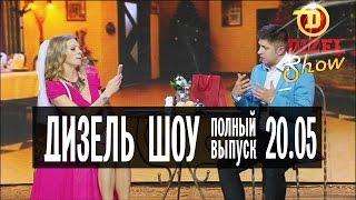 Дизель Шоу - 13 полный выпуск — 20.05.2016