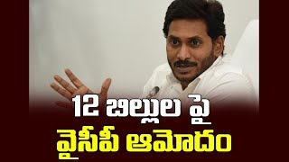 12 Important Bills Passed By YCP Government  | hmtv