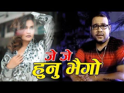 je je hunu bhaigo aba by Swaroop Raj Acharya