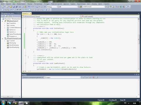 C# Snake XNA (C# Змейка XNA) ч.1(из 3 х)
