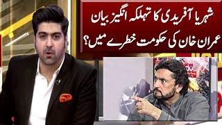 Shehryar Afridi Statement Puts PTI Govt in Danger?   Sawal To Hoga   Neo News