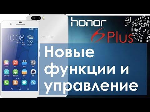 Huawei Honor 6 Plus плюс обзор новых функций управления и отличия от Honor 6