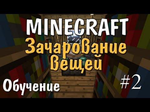 Minecraft - Зачарование - Часть 2