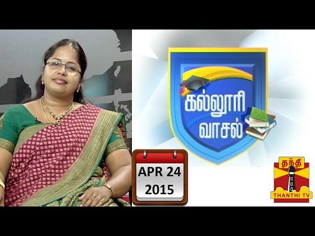 Kalloori Vasal - Tips/Guidance For Management Related Studies(24/04/2015) - Thanthi TV