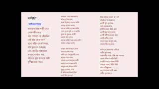 ▶ bangla kobita SORBO HARA   kazi nazrul islam   YouTube 720p
