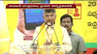 AP CM To Participate With Rahul Gandhi's Election Campaign in Telangana
