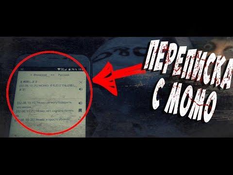 НОВЫЙ НОМЕР МОМО !?!? | ЗВОНОК И ПЕРЕПИСКА С МОМО | Почему НЕ нужно звонить Момо?