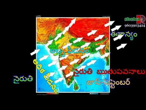 Monsoons and Reverse Monsoons Telugu