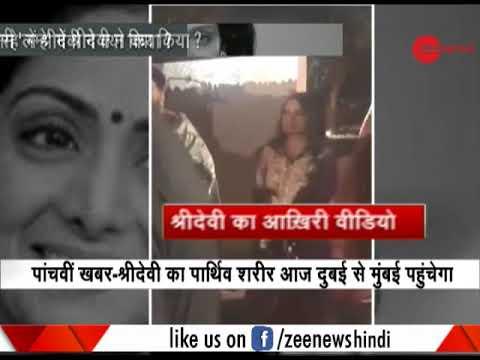 Watch: Sridevi's last video from wedding at Dubai thumbnail