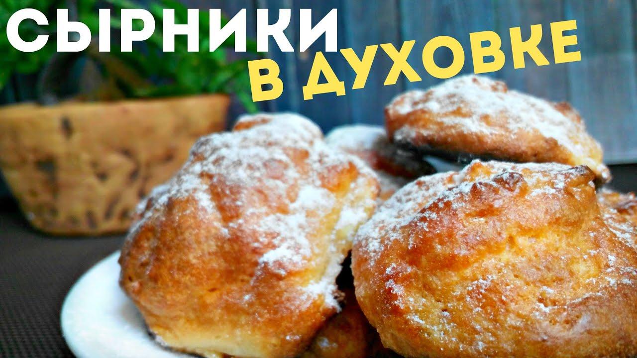 Рецепт приготовления сырников из творога в духовке
