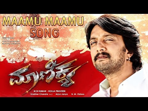 Maanikya maamu Maamu Hd Video - Feat. Sudeep, V. Ravichandran video
