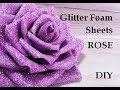 How to make Glitter Foam Sheet Flowers, rose.  عمل وردة مجسمة بالفوم. Glitter foam sheet craft ideas