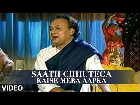 Saath Chhutega Kaise Mera Aapka - Chandan Dass Ghazals Tamanna...