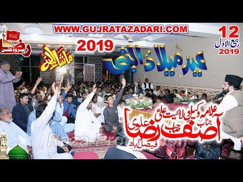 Allama Asif Raza Alvi | 12 Rabi ul awal 2019 | Rajoa Sadat Mandi || Raza Production