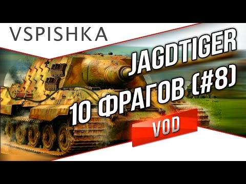 VOD по World of Tanks / Vspishka [RED_A] Jagdtiger твоей мечты!