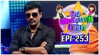 Odi Vilayadu Pappa - Season 5 | Epi 253 | Best Performer - Adithya  |  Kalignar TV