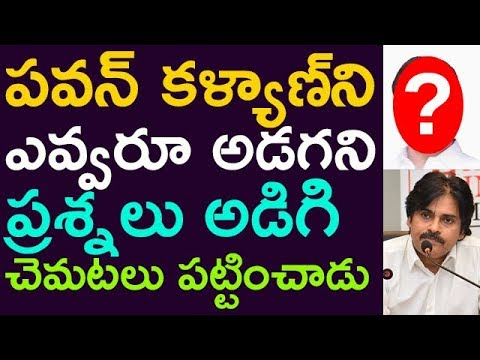 That Leader Gave Strong Warning To Pavan On Capital Lands ? ! || Taja30
