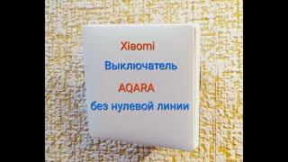 #Xiaomi #aqara #Zigbee  Беспроводной выключатель Xiaomi Aqara ZigBee без нуля и Сценарии Mi Home