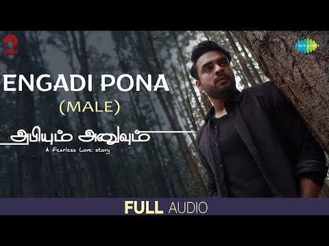 Engadi Pona (Male) | Audio | Abhiyum Anuvum | Tovino Thomas | Pia Bajpai | Madhan Karky |Benny Dayal