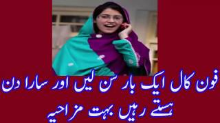 Phone Call  Funny Phone Call Prank Punjabi Urdu