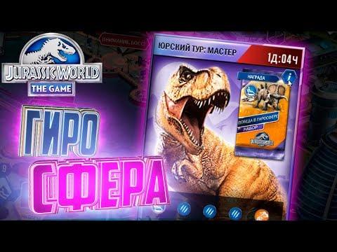 ЮРСКИЙ ТУР МАСТЕР - Jurassic World The Game #35